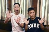 日本テレビ系『東野・岡村の旅猿10プライベートでごめんなさい』(毎週水曜 深夜1:29〜)に出演する(左から)東野幸治、岡村隆史 (C)日本テレビ