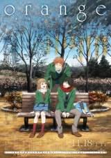 アニメーション映画『orange -未来-』11月18日より2週間限定公開決定(C)高野苺・双葉社/orange製作委員会