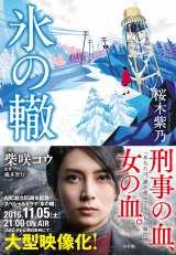 桜木紫乃氏による原作小説『氷の轍』(小学館)9月29日発売