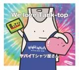 ヤバイTシャツ屋さんの1stフルアルバム『We love Tank-top』(11月2日発売)ヴィレッジヴァンガード盤