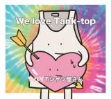 ヤバイTシャツ屋さんの1stフルアルバム『We love Tank-top』(11月2日発売)通常盤