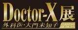 ドラマシリーズは10月13日スタート。『ドクターX展』は東京・東武百貨店池袋店8階催事場で10月27日〜11月8日開催(C)テレビ朝日