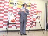 著書『崑ちゃん ボクの昭和青春譜』出版記念イベントを開催した大村崑 (C)ORICON NewS inc.