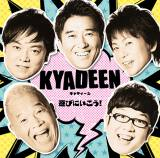 DEENの45枚目のシングル 初回限定盤B「遊びにいこう!/記憶の影」[KYADEEN盤]