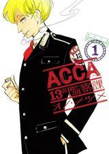 『ACCA13区監察課』1巻書影  (C) Natsume Ono/SQUARE ENIX