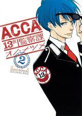 『ACCA13区監察課』2巻書影  (C) Natsume Ono/SQUARE ENIX