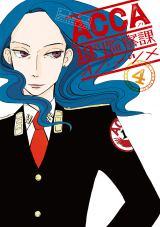 『ACCA13区監察課』4巻書影  (C) Natsume Ono/SQUARE ENIX