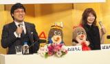 Eテレの人形トーク番組『ねほりんぱほりん』発表記者会見の模様 (C)ORICON NewS inc.