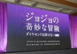 長編人気漫画『ジョジョの奇妙な冒険』が実写映画化が決定 (C)ORICON NewS inc.