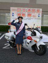 埼玉県警の一日交通部長を務めた相楽樹
