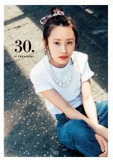 高橋愛のスタイルブック『30.』(宝島社)