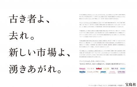 """宝島社の企業広告「古き者よ、去れ。新しい市場よ、湧きあがれ。~アベノミクスより、今や、タカラノミクス。""""売れない時代の、売れてる雑誌たち""""宝島社の経済効果はすごい。~」2016年7月"""