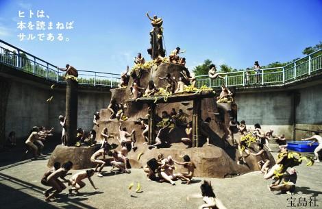 宝島社の企業広告「ヒトは、本を読まねばサルである。」2012年09月