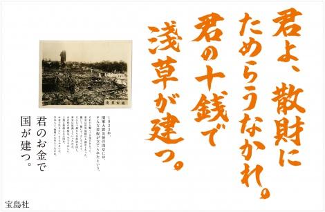 宝島社の企業広告「君よ、散財にためらうなかれ。君の十銭で淺草が建つ。」2012年
