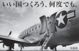 宝島社の企業広告「いい国作ろう、何度でも」2011年8月