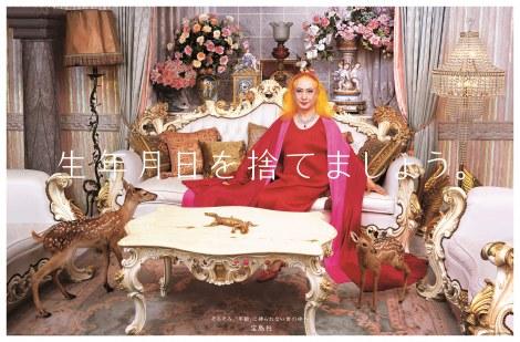 宝島社の企業広告「生年月日を捨てましょう。」2003年