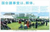 宝島社の企業広告「国会議事堂は、解体。」2002年