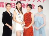 『第1回 ミス美しい20代コンテスト』受賞者お披露目発表会に出席した(左から)武井咲、是永瞳さん、剛力彩芽、河北麻友子 (C)ORICON NewS inc.