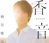 桐谷健太1stアルバム『香音-KANON-』初回盤(9月28日発売)