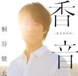 桐谷健太1stアルバム『香音-KANON-』通常盤(9月28日発売)