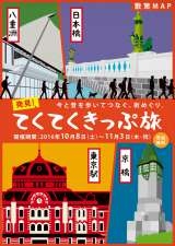 『発見!てくてくきっぷ旅』の専用マップの表紙イメージ