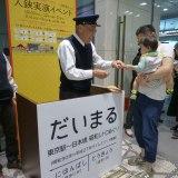 昨年の『東京駅〜日本橋 昭和レトロめぐり』での入鋏イベントの様子