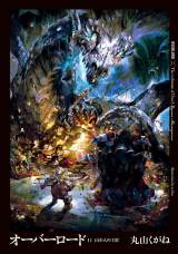 9月30日発売、原作ノベル『オーバーロード』11巻発売