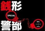 日本テレビ×WOWOW×Hulu が初タッグ! 鈴木亮平主演で『銭形警部』ドラマ化。日テレ版のロゴ