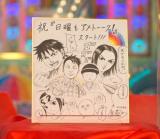 過去には『キングダム芸人』も放送。作者・原泰久氏からお礼の色紙が届いた (C)ORICON NewS inc.