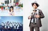 『日テレ HALLOWEEN LIVE 2016』追加アーティストとして3組発表
