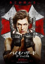シリーズ最終章『バイオハザード:ファイナル』は12月23日公開