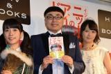 イジリー岡田が挙式で着たタキシードと指輪持参で結婚と自身初の著書の発売をアピール (C)ORICON NewS inc.