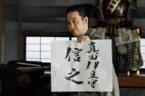 第37回「信之」で、信幸から信之に改名(C)NHK