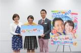 (左から)喜多ゆかり、川添佳穂アナウンサ、岩本計介アナウンサー(C)ABC