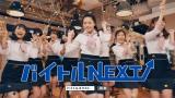 バイトルCM「NEXTステージ」篇