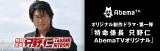 高橋克典の代表作『特命係長 只野仁』が5年ぶり復活。AbemaTVで配信(C)AbemaTV(C)柳沢きみお/日刊ゲンダイ・テレビ朝日・MMJ