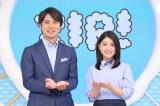 日本テレビ『ZIP!』が上半期平均視聴率同時間帯トップを獲得 (C)日本テレビ