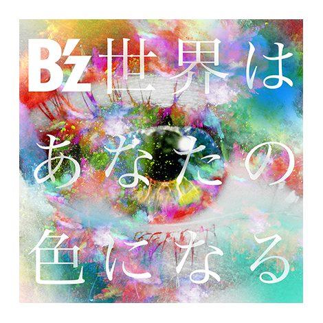 B'z新曲「世界はあなたの色になる」