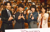 (左から)大谷亮平、星野源、新垣結衣、石田ゆり子 (C)ORICON NewS inc.