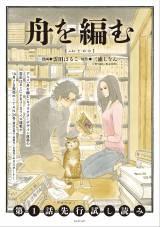 雲田はるこ氏の描き下ろし! 「アニメスタートガイド」コミカライズ版の表紙
