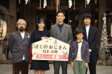 映画『ぼくのおじさん』ヒット祈願を行った(左から)山下敦弘監督、真木よう子、松田龍平、大西利空、戸次重幸