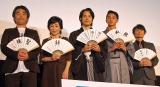 (左から)『聖の青春』完成披露試写に出席した森義隆監督、竹下景子、松山ケンイチ、東出昌大、安田顕 (C)ORICON NewS inc.