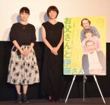 (左から)タナダユキ監督、上野樹里 (C)ORICON NewS inc.
