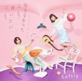 Softly最新アルバム『言えなかったこと。言いたいこと。』(9月28日発売)