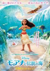 『モアナと伝説の海』日本版ポスターが公開 (C) 2016 Disney. All Rights Reserved.