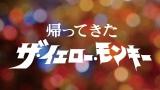 円谷プロ制作「帰ってきたサ?・イエロー・モンキー」
