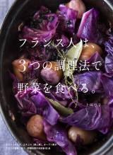 『フランス人は、3つの調理法で野菜を食べる。』