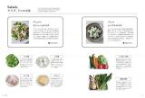 「おいしさ」の理由やテクニックをしっかり解説/レシピ本『フランス人は、3つの調理法で野菜を食べる。』(誠文堂新光社)