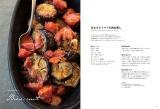 米なすとトマトの南仏蒸し/レシピ本『フランス人は、3つの調理法で野菜を食べる。』(誠文堂新光社)