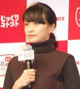 『じっくりコトコト』ブランド新CM発表会に出席した榮倉奈々 (C)ORICON NewS inc.